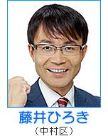 藤井ひろき