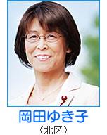 岡田ゆき子