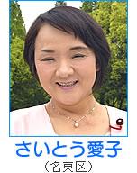 さいとう愛子