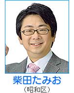 柴田たみお