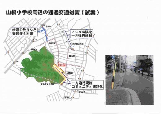 相生山パネル1