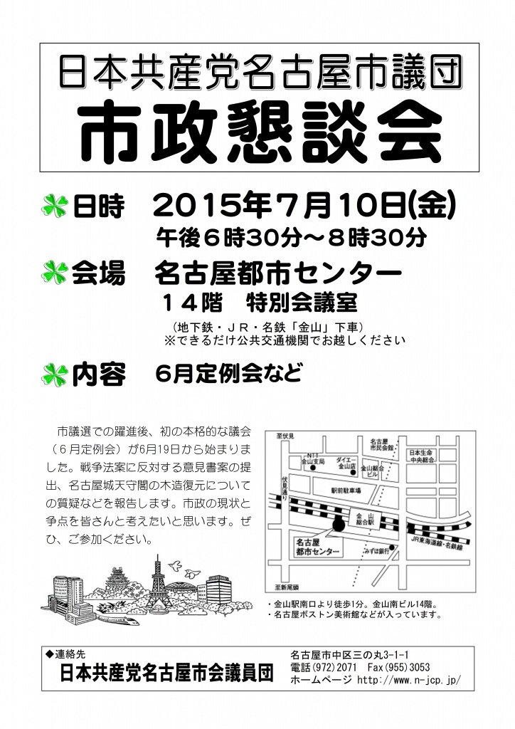 150710 市政懇談会案内ビラ更新版