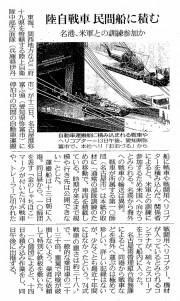 150814 中日夕刊 自衛隊せんしゃを民間船で輸送